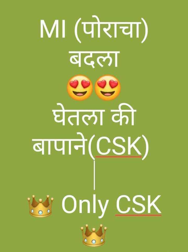 🏏DC vs CSK - | MI ( पोराचा ) बदला घेतला की बापाने ( CSK ) Only CSK - ShareChat