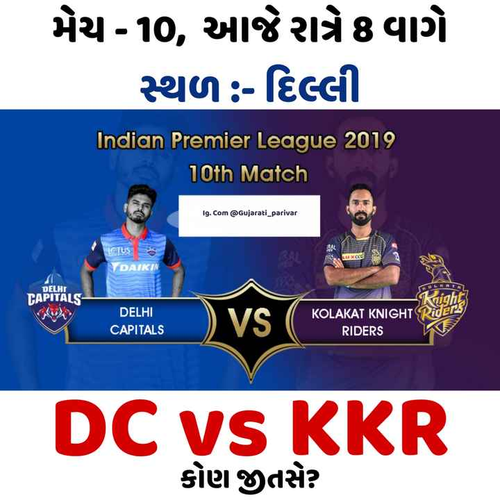 🔷 DC vs KKR 💜 : 30 માર્ચ - મેચ - 10 , આજે રાત્રે 8 વાગે સ્થળ : - દિલ્લી Indian Premier League 2019 10th Match Ig . Com @ Gujarati _ parivar LOTUS DAIKIN Luxcod MUT DELHI CAPITALS UgliE KOLAKAT KNIGHT DELHI CAPITALS ) VS ( RIDERS DC vs KKR કોણ જીતસેર - ShareChat