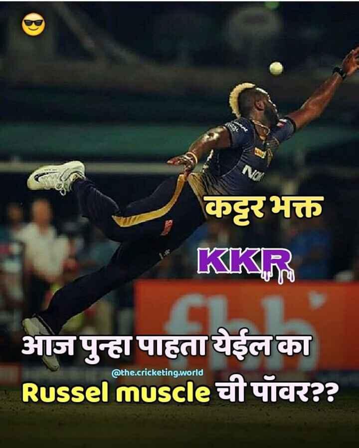 🏏DC vs KKR - कट्टर KKR आज पुन्हा पाहता येईल का Russel muscle ची पॉवर ? ? @ the . cricketing . world - ShareChat