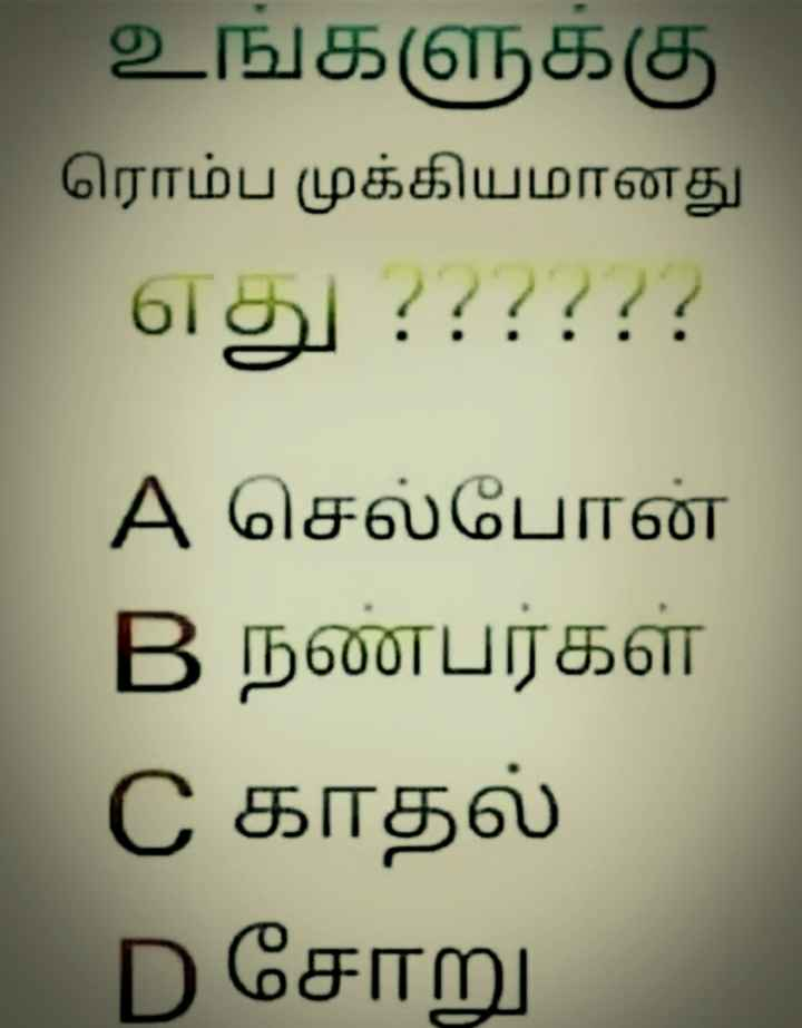 🏏DC vs KKR - உங்களுக்கு ரொம்ப முக்கியமானது எது ? ? ? ? ? ? A செல்போன் B நண்பர்கள் C காதல் D சோறு - ShareChat