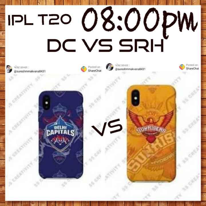 🔷 DC vs SRH 🔶 : 4 એપ્રિલ - IPL T20 08 : 00 PM DC VS SRH પોસ્ટ કરનાર : @ sureshmmakvana8431 Posted on : ShareChat પોસ્ટ કરનાર : @ sureshmmakvana8431 Posted on : ShareChat CAPIHLS vs Led DELHT BIBERS CAPITALS CREATIVITY - ShareChat
