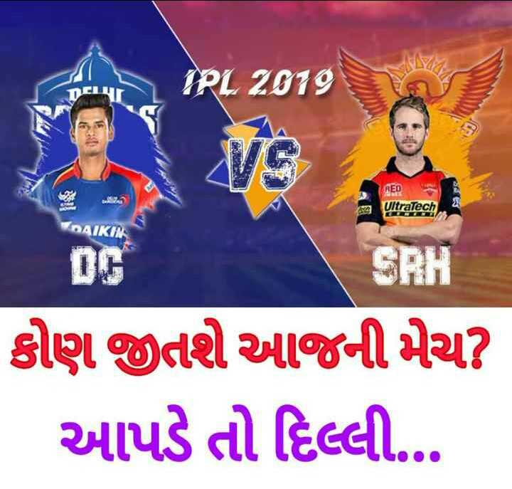 🔷 DC vs SRH 🔶 : 4 એપ્રિલ -   IPL 2019 RED UltraTech oil SRH કોણ જીતશે આજની મેચ ? આપડે તો દિલ્લી . . . - ShareChat