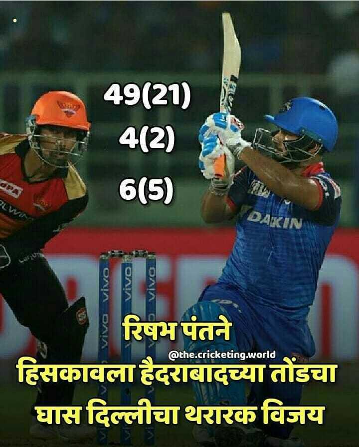 🏏DC vs SRH - 49 ( 21 ) 4 ( 2 ) 65 ) DAKIN ViVO vivo BAADAA । रिषभ पंतने @ the . cricketing . world हिसकावला हैदराबादच्या तोंडचा घास दिल्लीचा थरारक विजय - ShareChat