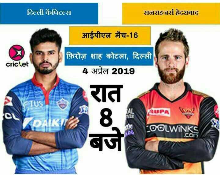 🏏 DC 🔷 vs SRH 🔶 - दिल्ली कैपिटल्स सनराइजर्स हैदराबाद आईपीएल मैच - 16 cricket फ़िरोज़ शाह कोटला , दिल्ली 4 अप्रेल 2019 रात TUSI RUPA CN SUPA PAKI 8 COOLWINKS बजे - ShareChat