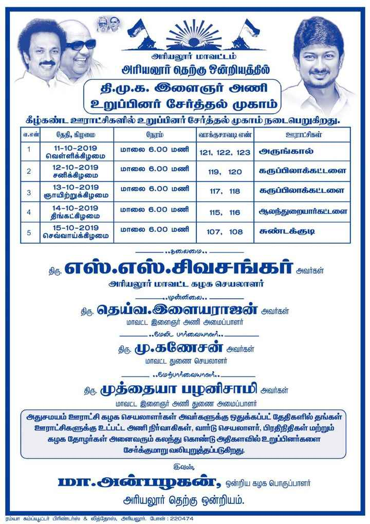 DMK4TN - ShareChat