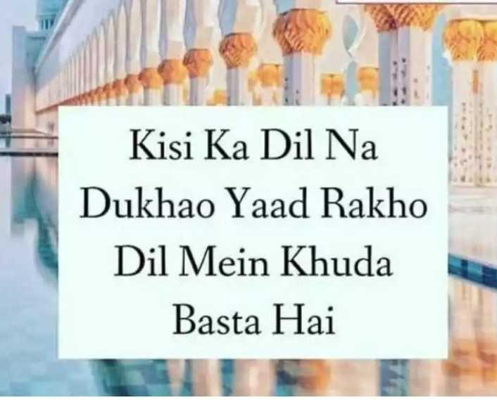 Dard-e-dil - Kisi Ka Dil Na Dukhao Yaad Rakho Dil Mein Khuda Basta Hai - ShareChat