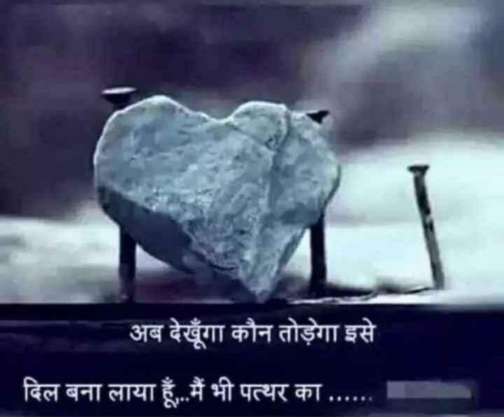 Dard-e-dil - अब देखूगा कौन तोड़ेगा इसे । | दिल बना लाया हूँ . . . मैं भी पत्थर का . . . . . . - ShareChat