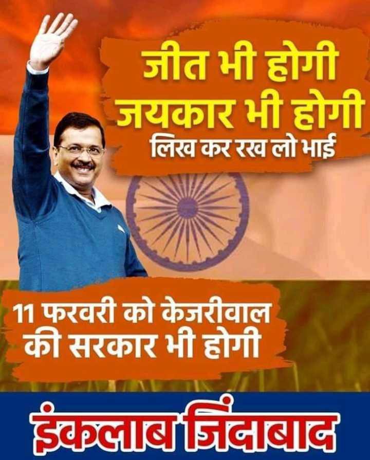 Delhi वाला mision - जीत भी होगी जयकार भी होगी लिख कर रख लो भाई 11 फरवरी को केजरीवाल की सरकार भी होगी इंकलाबजिंदाबाद - ShareChat