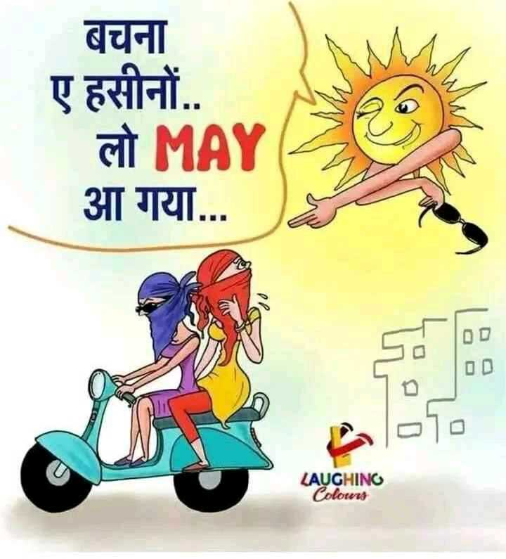 Delhi ki Garmi - बचना ए हसीनों . . TT MAY 4 आ गया . . . D LAUGHING Colours - ShareChat