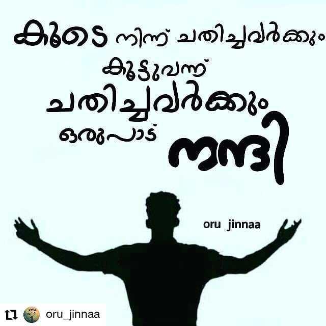 👸Dhanu's page📄 - കൂടെ നിന്ന് ചതിച്ചവർക്കും - - കൂടുവന്ന് ചതിച്ചവർക്കും ഒരുപാട് നന്ദി oru jinnaa | 11 ( oru _ jinnaa - ShareChat