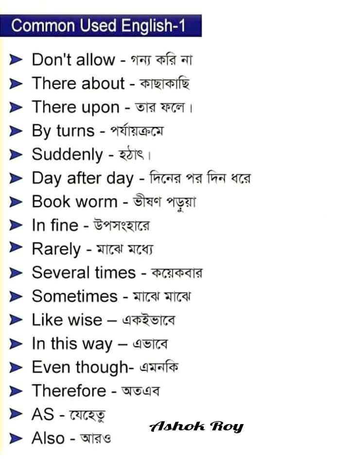 Did you know❓ - Common Used English - 1 ► Don ' t allow - Stats als at There about - 1971 There upon - OT POTI > By turns - পর্যায়ক্রমে ► Suddenly - 3751 > Day after day - দিনের পর দিন ধরে > Book worm - ভীষণ পড়ুয়া > In fine - উপসংহারে > Rarely - মাঝে মধ্যে Several times - P1010 ► Sometimes - Tic TICI ► Like wise - upielo ► In this way - 45168 Even though - qraft Therefore - 0947 > AS - যেহেতু Ashok Roy ► Also - 571590 - ShareChat