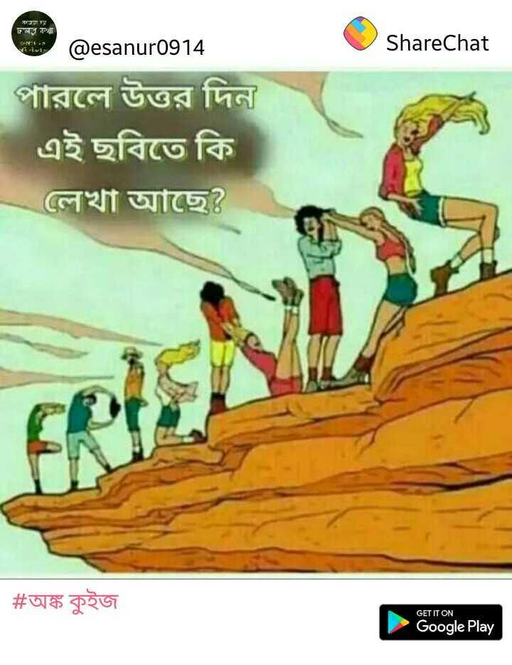 Did you know❓ - স । ৪ ঢলর না ShareChat V @ esanur0914 পারলে উত্তর দিন । এই ছবিতে কি | লেখা আছেঃ # অঙ্ক কুইজ GET IT ON Google Play - ShareChat