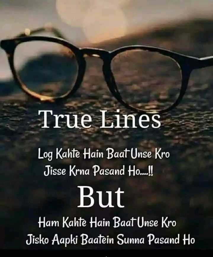 Did you know❓ - True Lines Log Kahte Hain Baat Unse Kro Jisse Krna Pasand H . . . ! ! But Ham Kahte Hain Baat Unse Kro Jisko Aapki Baatein Sunna Pasand Ho - ShareChat