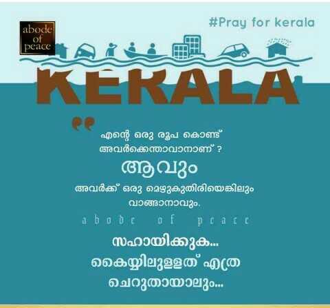 Donate to CMDRF - # Pray for kerala abode of | 1 eace നT എന്റെ ഒരു രൂപ കൊണ്ട് അവർക്കെന്താവാനാണ് ? ആവും അവർക്ക് ഒരു മെഴുകുതിരിയെങ്കിലും വാങ്ങാനാവും . a bode of peace സഹായിക്കുക . . . കൈയ്യിലുളളത് എത്ര ചെറുതായാലും . . . - ShareChat