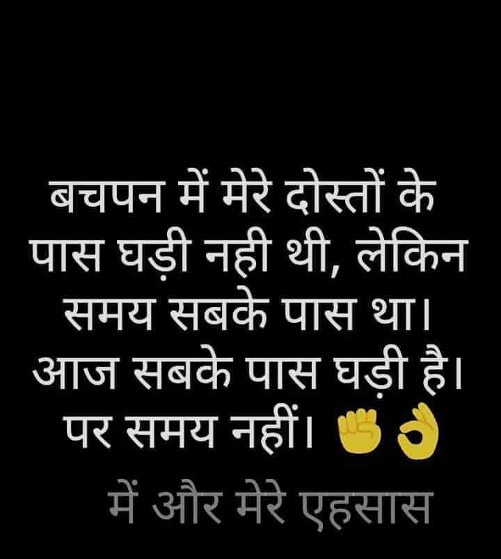 Dosti quotes - बचपन में मेरे दोस्तों के पास घड़ी नही थी , लेकिन समय सबके पास था । आज सबके पास घड़ी है । पर समय नहीं । में और मेरे एहसास - ShareChat