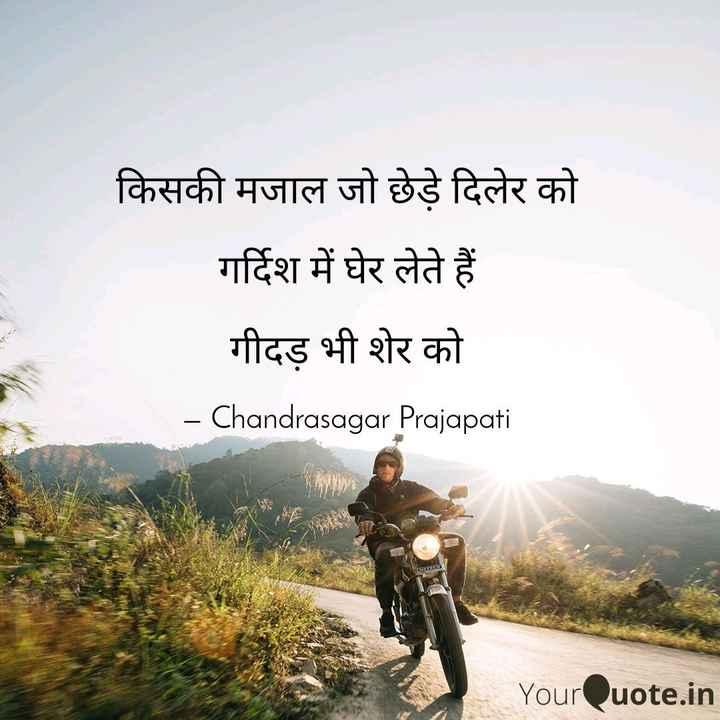 Dosti quotes - किसकी मजाल जो छेड़े दिलेर को गर्दिश में घेर लेते हैं । गीदड़ भी शेर को – Chandrasagar Prajapati YourQuote . in - ShareChat
