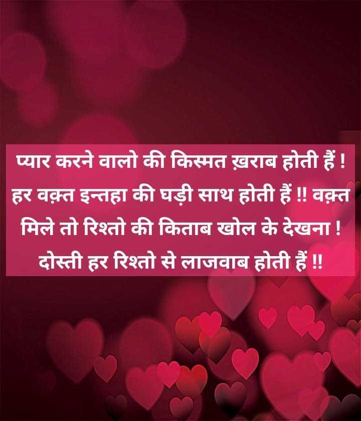 Dosti quotes - प्यार करने वालो की किस्मत ख़राब होती हैं ! हर वक़्त इन्तहा की घड़ी साथ होती हैं ! वक़्त मिले तो रिश्तो की किताब खोल के देखना ! | दोस्ती हर रिश्तो से लाजवाब होती हैं ! ! - ShareChat
