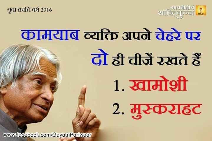 Dr. APJ Abdul Kalam - युवा क्रांतिवर्ष 2016 कामयाब व्यक्ति अपने चेहरे पर दो ही चीजें रखते हैं 1 . खामोशी 2 . मुस्कराहट www . facebook . com / GayatriPariwaar - ShareChat
