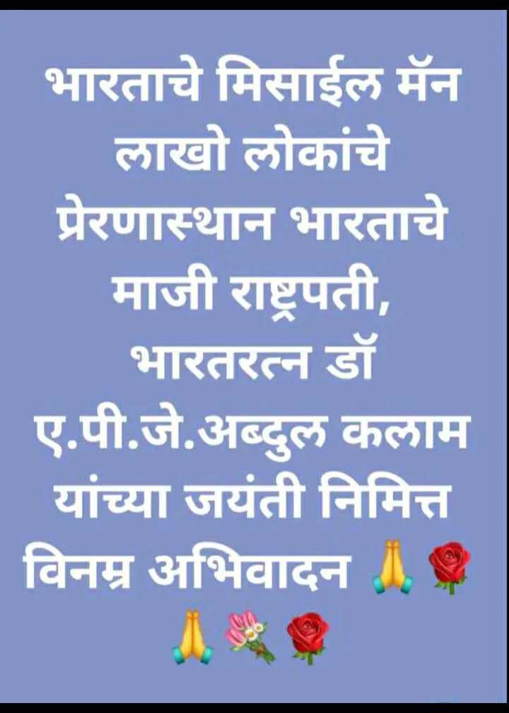 Dr. APJ Abdul Kalam - भारताचे मिसाईल मॅन लाखो लोकांचे प्रेरणास्थान भारताचे माजी राष्ट्रपती , भारतरत्न डॉ ए . पी . जे . अब्दुल कलाम यांच्या जयंती निमित्त विनम्र अभिवादन - ShareChat