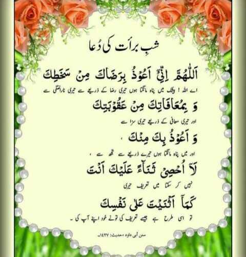 Dua - 2 | شب برات کی دعا اللهة إي او پرضاك من تلك اے الا ولک میں پناہ مانگتا ہوں تیری رضا کے ذریے سے میری بارانگی سے و معافاتك من عقوبتك اور میری معافی کے ذریے میری سزا سے و آؤ بك منك . اور میں پناہ مانگتا ہوں تیرے ذریے سے تھے ، لا أخون تاء عليك أنت نہیں کر سکا میں تقریب میری كما أثنيت على تقييك تو اس طرح ہے ہے تعریف کی تونے خود اپنے آپ کی ۔ سنن ابی داود حديث : ۱۹۲۷ - ShareChat