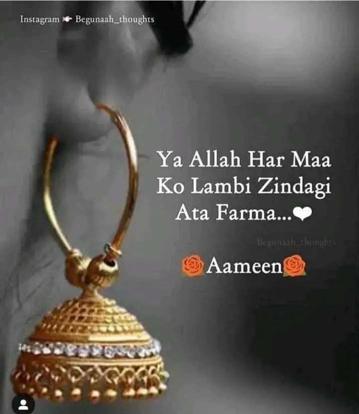 Dua - Instagram Begunaah _ thoughts Ya Allah Har Maa Ko Lambi Zindagi Ata Farma . . . Beguranh thoughts Aameen - ShareChat