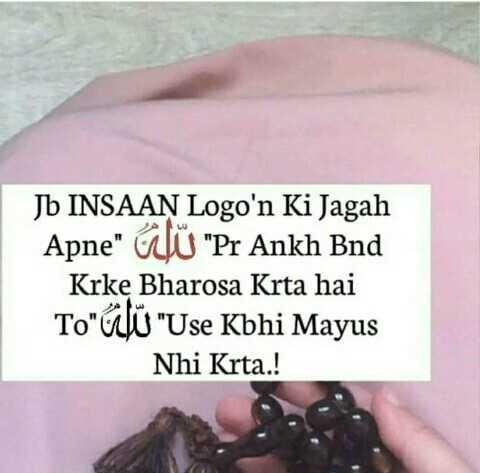 Dua - Jb INSAAN Logo ' n Ki Jagah Apne CJU Pr Ankh Bnd Krke Bharosa Krta hai To CJU Use Kbhi Mayus Nhi Krta . ! - ShareChat