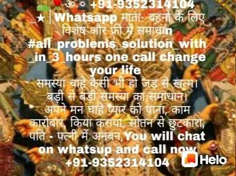 🎶 Dubsmash Challenge - ऊ + 91 - 9352314104 TWhatsapp माता - बहनो के लिए विशेष और फ्री में समाधाn . # all problems solution with in 3 hours one call change your life समस्या चाहे कैसी भी हो जड़ से खत्म । बड़ी से बड़ी समस्या का समाधान । अपने मन चाहे प्यार को पाना , काम कारोबार , किया कराया , सोतन से छुटकारा , पति - पत्नी में अनबन , You will chat on whatsup and call now + 91 - 9352314104LHelo - ShareChat