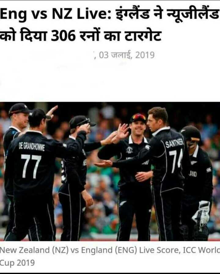 🏆 ENG 🏴 vs NZ 🇳🇿 - Engvs NZ Live : इंग्लैंड ने न्यूजीलैंड को दिया 306 रनों का टारगेट , 03 जलाई , 2019 DE GRANDHOVNE SANTNER New Zealand ( NZ ) vs England ( ENG ) Live Score , ICC World Cup 2019 - ShareChat