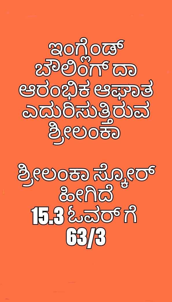 🏏ENG vs SL - ಇಂಗ್ಲೆಂಡ್ ಬೌಲಿಂಗ್ದಾ ಆರಂಭಿಕ ಆಘಾತ ಎದುರಿಸುತ್ತಿರುವ ಶ್ರೀಲಂಕಾ ಶ್ರೀಲಂಕಾ ಸ್ಟೋರ್ ಹೀಗಿದೆ 153ಓವರ್ಗೆ 3 / - ShareChat