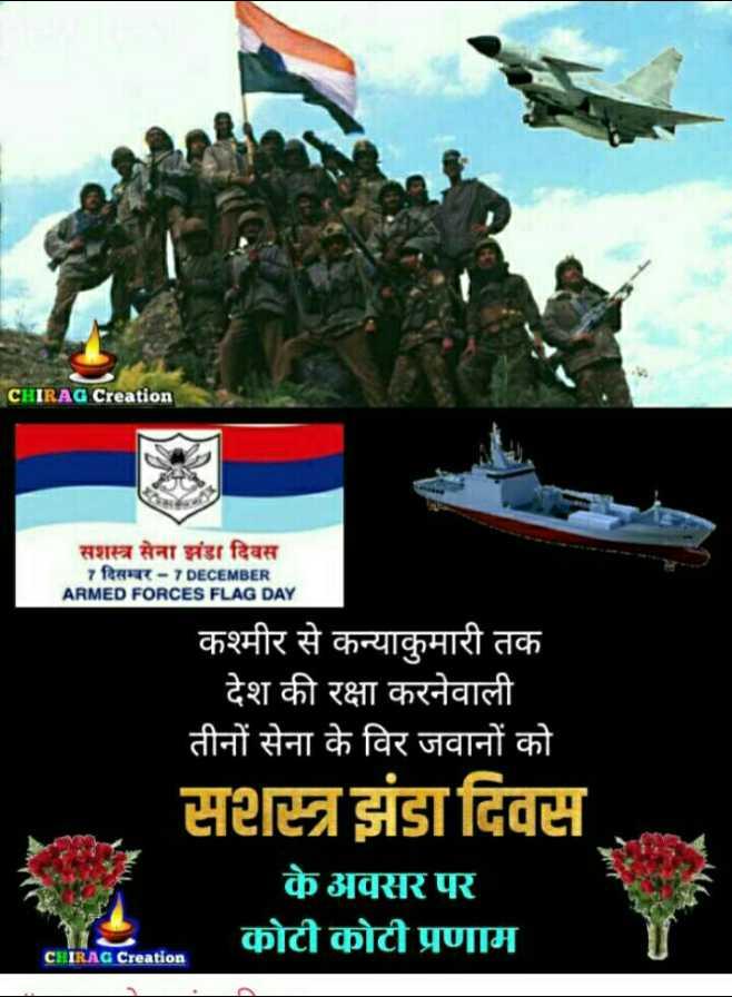 🇮🇳 Flag सशस्त्र बल झंडा दिवस - CHIRAG Creation सशस्त्र सेना झंडा दिवस 7 दिसम्बर - 7 DECEMBER ARMED FORCES FLAG DAY कश्मीर से कन्याकुमारी तक देश की रक्षा करनेवाली तीनों सेना के विर जवानों को सशस्त्र झंडा दिवस MIN के अवसर पर कोटी कोटी प्रणाम CHIRAG Creation - ShareChat