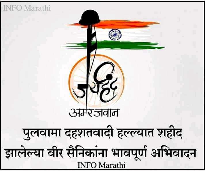 😍Friday Feeling - INFO Marathi जयह अमरजवान पुलवामा दहशतवादी हल्ल्यात शहीद झालेल्या वीर सैनिकांना भावपूर्ण अभिवादन INFO Marathi - ShareChat