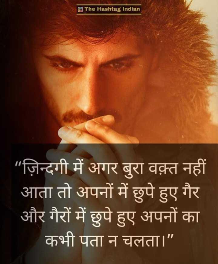 😍Friday Feeling - The Hashtag Indian ज़िन्दगी में अगर बुरा वक़्त नहीं आता तो अपनों में छुपे हुए गैर और गैरों में छुपे हुए अपनों का कभी पता न चलता । - ShareChat