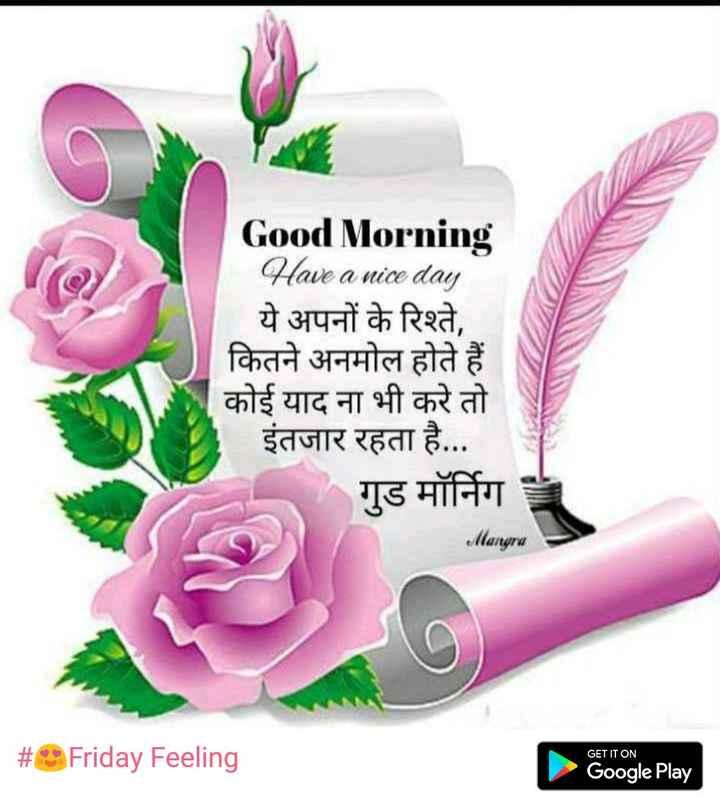 😍Friday Feeling - Good Morning Have a nice day ये अपनों के रिश्ते , कितने अनमोल होते हैं कोई याद ना भी करे तो इंतजार रहता है . . . गुड मॉर्निग Alangra # 09Friday Feeling GET IT ON Google Play - ShareChat