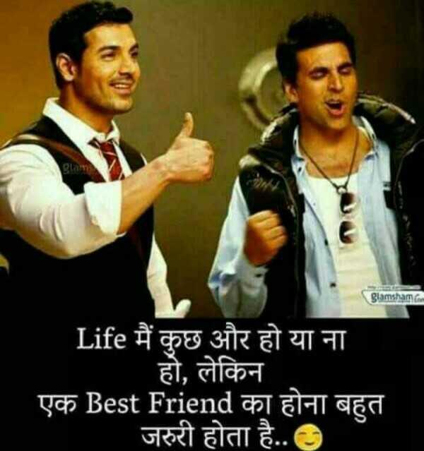 Friends_Forever - Blamsham Life मैं कुछ और हो या ना | हो , लेकिन एक Best Friend का होना बहुत जरुरी होता है . . - ShareChat