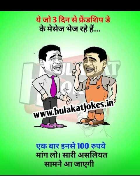 Funny - ये जो 3 दिन से फ्रेंडशिप डे के मेसेज भेज रहे हैं . . . www . hul एक बार इनसे 100 रुपये मांग लो । सारी असलियत सामने आ जाएगी - ShareChat