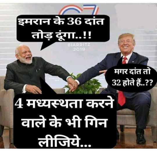 📰 G7 सम्मलेन में PM मोदी - इमरान के 36 दांत तोड़ दूंगा . . ! ! BIARRITZ 2019 मगर दांत तो 32 होते हैं . . ? ? 4 मध्यस्थता करने वाले के भी गिन लीजिये . . . - ShareChat