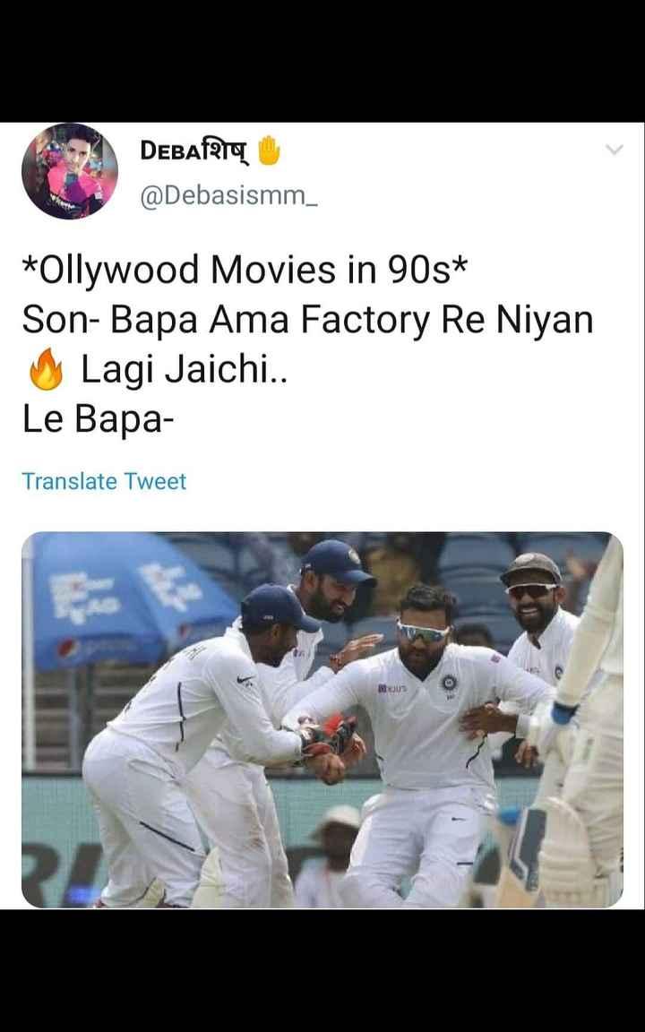 🤭GIF - DEBAfaq @ Debasismm _ * Ollywood Movies in 90s * Son - Bapa Ama Factory Re Niyan Lagi Jaichi . . Le Bapa Translate Tweet NOUS - ShareChat