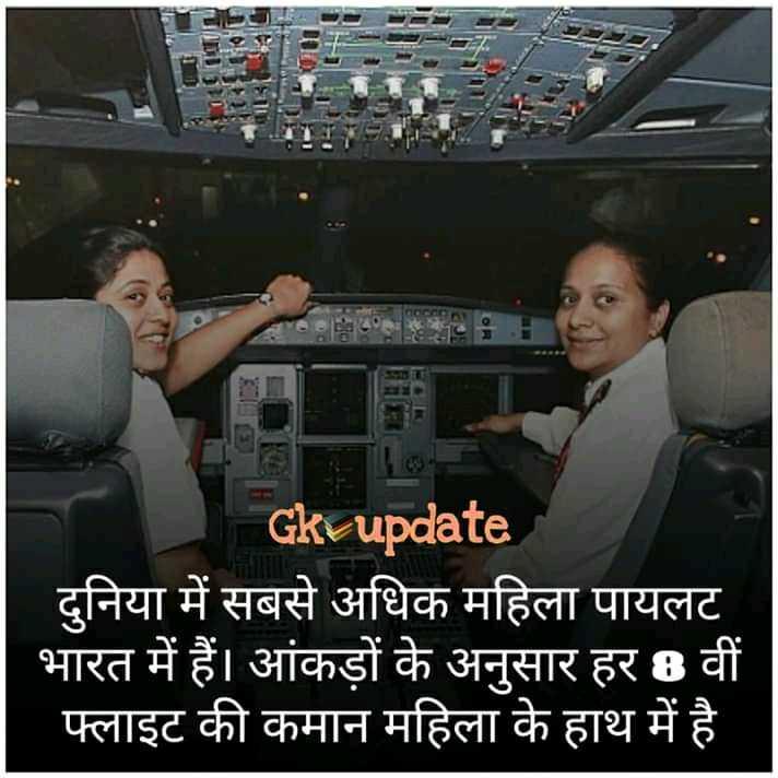 📰GK & करेंट अफेयर्स💡 - Gkrupdate दुनिया में सबसे अधिक महिला पायलट भारत में हैं । आंकड़ों के अनुसार हर 8 वीं फ्लाइट की कमान महिला के हाथ में है । - ShareChat