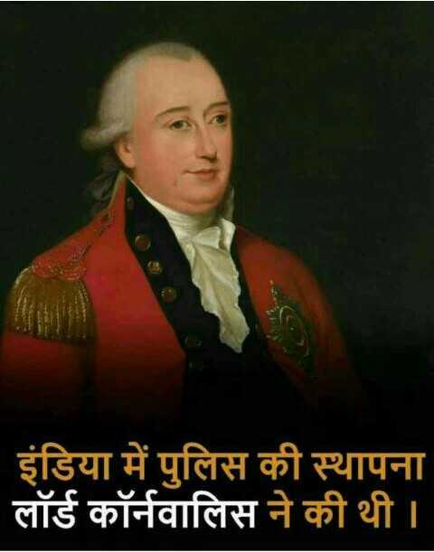 📰GK & करेंट अफेयर्स💡 - | इंडिया में पुलिस की स्थापना लॉर्ड कॉर्नवालिस ने की थी । - ShareChat
