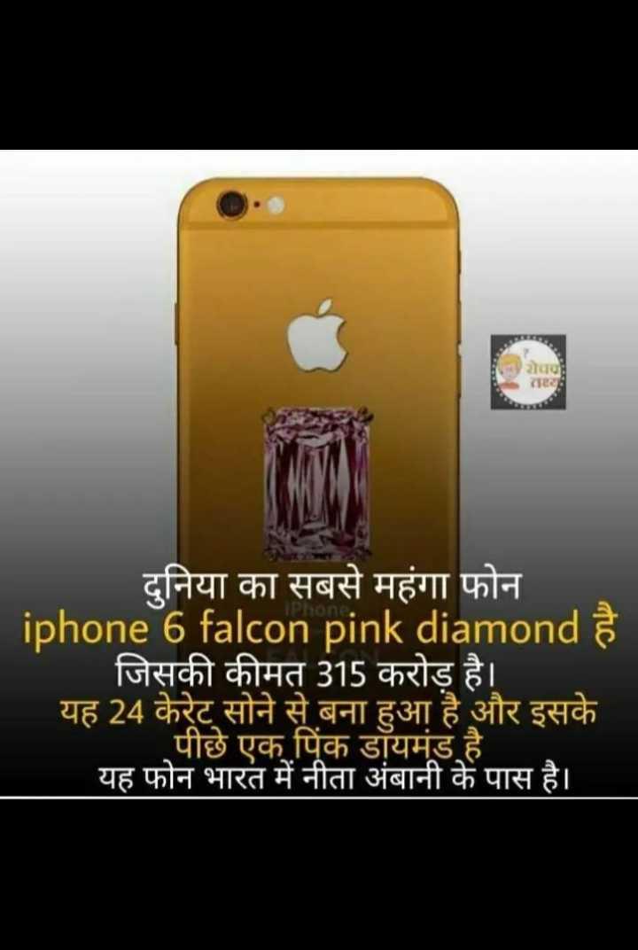 📰GK & करेंट अफेयर्स💡 - दुनिया का सबसे महंगा फोन iphone 6 falcon pink diamond है जिसकी कीमत 315 करोड़ है । यह 24 केरेट सोने से बना हुआ है और इसके पीछे एक पिंक डॉयमंड है । यह फोन भारत में नीता अंबानी के पास है । - ShareChat