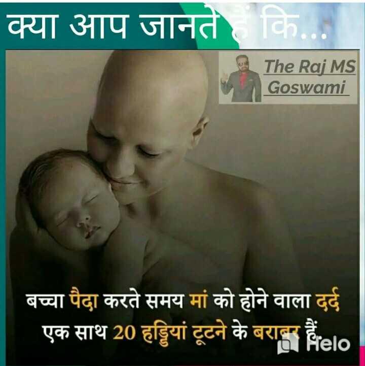 📰GK & करेंट अफेयर्स💡 - क्या आप जानते कि . . . The Raj MS Goswami बच्चा पैदा करते समय मां को होने वाला दर्द एक साथ 20 हड्डियां टूटने के बराब्द elol - ShareChat