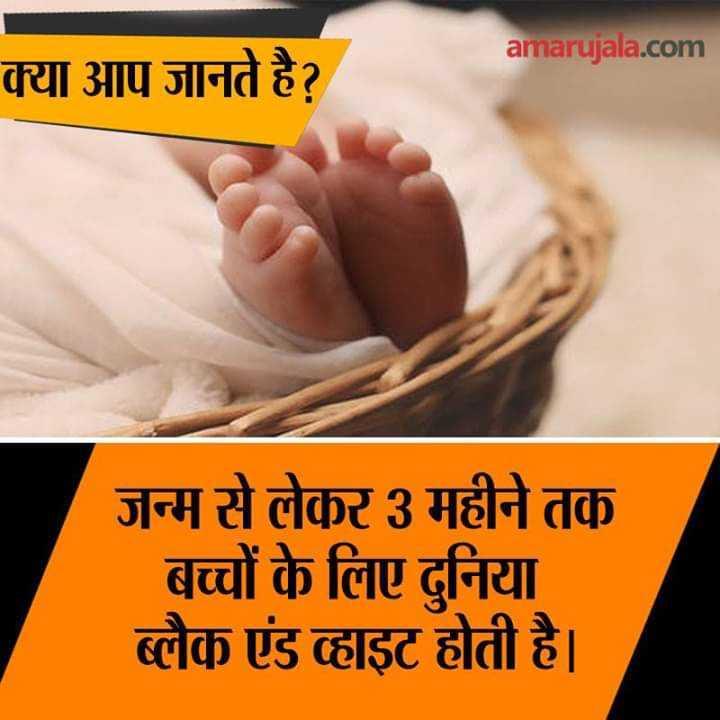 📰GK & करेंट अफेयर्स💡 - amarujala . com क्या आप जन्म से लेकर 3 महीने तक बच्चों के लिए दुनिया ब्लैक एंड व्हाइट होती है । - ShareChat