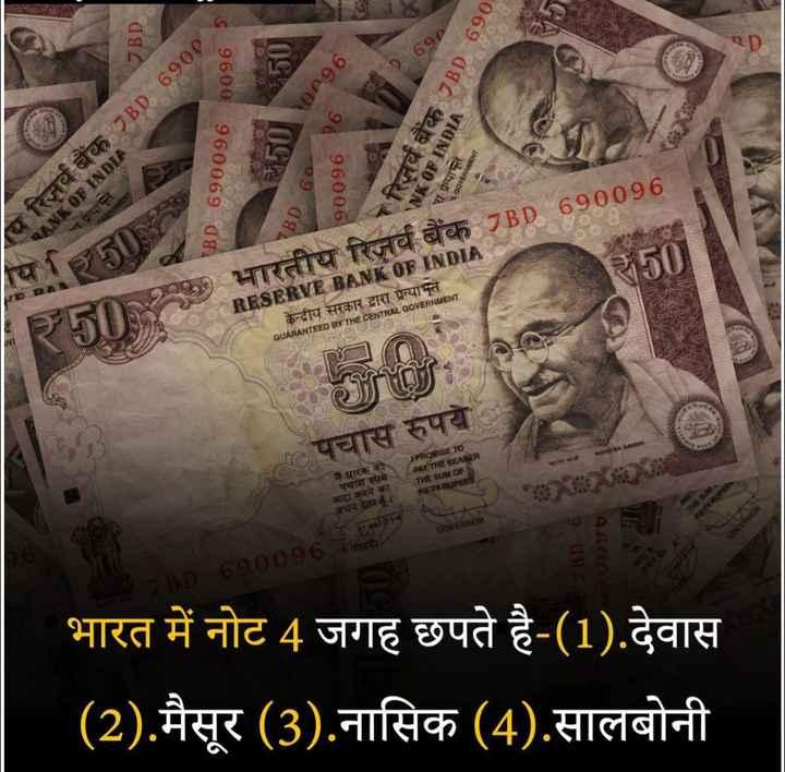📰GK & करेंट अफेयर्स💡 - 7BD BD6900960096 900966 2010096 066069p रिजर्व बैंक BD 690 NK OF INDIA ABD 606 रा प्रत्याभूत GOVERNMENT यि रिजर्व बैंक BD 6900 PANK OF INDIA प प्रत्याभूत य ₹50 भारतीय रिजर्व बैंक BD 690096 RESERVE BANK OF INDIA रा केन्द्रीय सरकार द्वारा प्रत्याभूत GUARANTEED BY THE CENTRAL GOVERNMENT POR पचास रुपये में धारक को पचास रुपये अदा करने का वचन देता । PROMISE TO PAY THE BEARER THE SUM OF FETY RUPEES GOVERNOR BD 6 GOVERNOR TBD 690096 गवर्नर भारत में नोट 4 जगह छपते है - ( 1 ) . देवास ( 2 ) . मैसूर ( 3 ) . नासिक ( 4 ) . सालबोनी - ShareChat