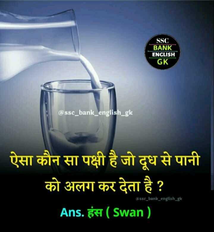 📰GK & करेंट अफेयर्स💡 - SSC BANK ENGLISH GK @ ssc _ bank _ english _ gk ऐसा कौन सा पक्षी है जो दूध से पानी को अलग कर देता है ? Ans . हंस ( Swan ) ( Dssc _ bank _ english _ gk - ShareChat
