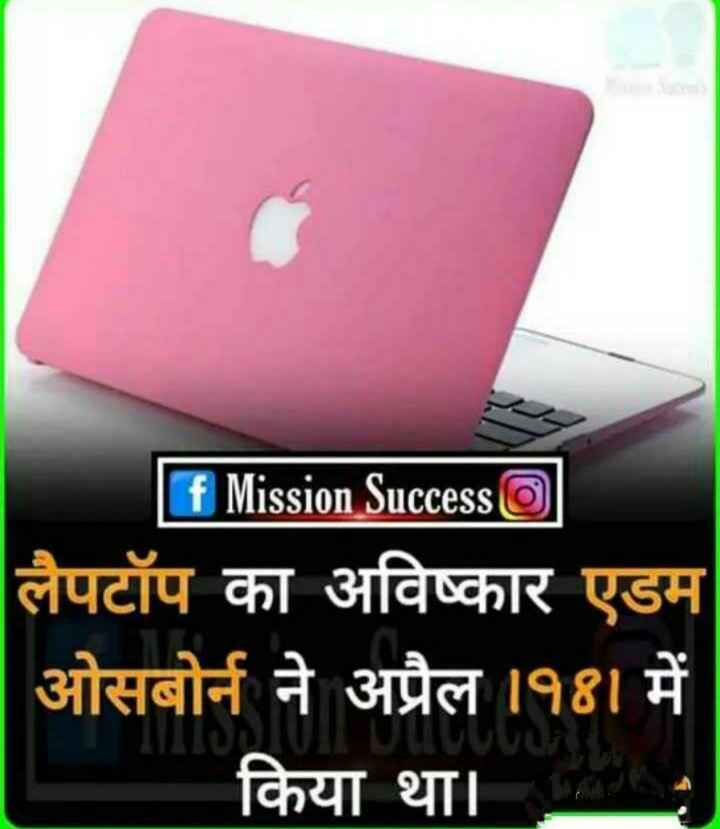 📰GK & करेंट अफेयर्स💡 - # Mission Success लैपटॉप का अविष्कार एडम ओसबोर्न ने अप्रैल । १४ । में किया था । - ShareChat