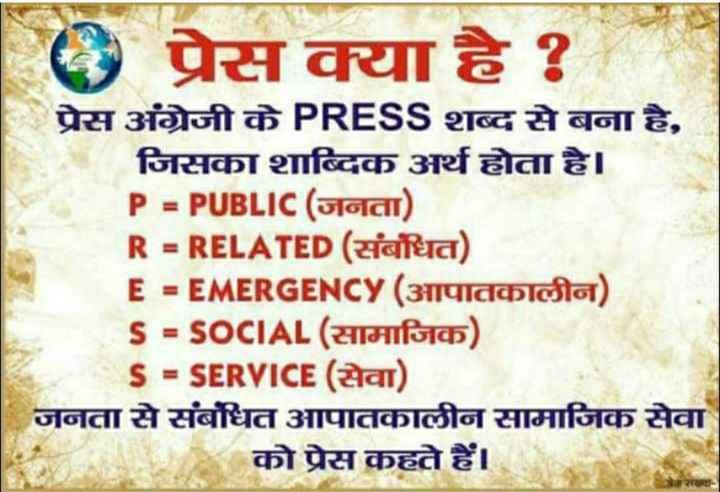 📰GK & करेंट अफेयर्स💡 - ब प्रेस क्या है ? प्रेस अंग्रेजी के PRESS शब्द से बना है , जिसका शाब्दिक अर्थ होता है । P = PUBLIC ( जनता ) R = RELATED ( संबंधित ) E = EMERGENCY ( आपातकालीन ) s = SOCIAL ( सामाजिक ) S = SERVICE ( सेवा ) जनता से संबंधित आपातकालीन सामाजिक सेवा को प्रेस कहते हैं । - ShareChat