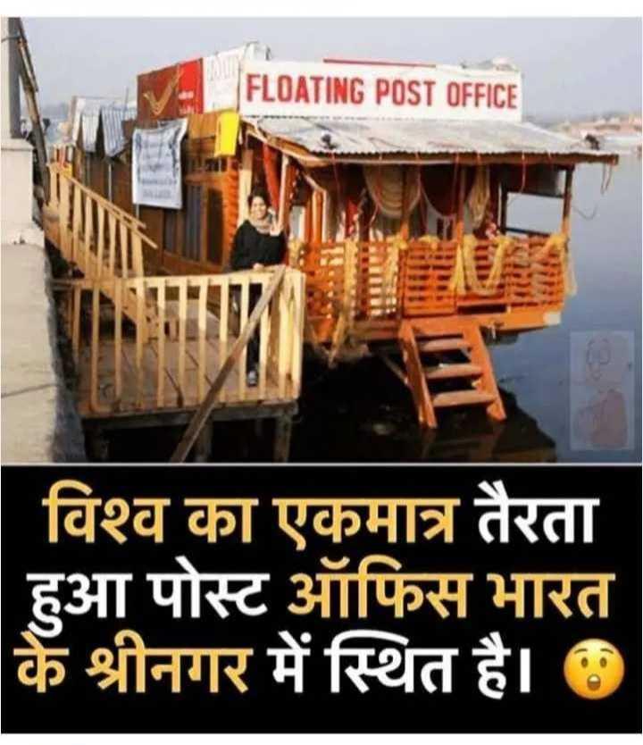 📰GK & करेंट अफेयर्स💡 - FLOATING POST OFFICE विश्व का एकमात्र तैरता | हआ पोस्ट आफिस भारत के श्रीनगर में स्थित है । 0 - ShareChat