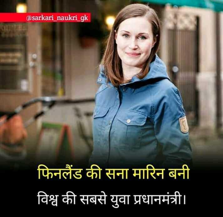 📰GK & करेंट अफेयर्स💡 - @ sarkari _ naukri _ gk फिनलैंड की सना मारिन बनी विश्व की सबसे युवा प्रधानमंत्री । - ShareChat