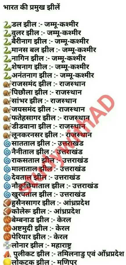 📰GK & करेंट अफेयर्स💡 - भारत की प्रमुख झीलें 2 डल झील : - जम्मू - कश्मीर वुलर झील : - जम्मू - कश्मीर 2 बैरीनाग झील : - जम्मू - कश्मीर 2 मानस बल झील : - जम्मू - कश्मीर 2 नागिन झील : - जम्मू - कश्मीर शेषनाग झील : - जम्मू - कश्मीर 2 अनंतनाग झील : - जम्मू - कश्मीर राजसमंद झील : - राजस्थान पिछौला झील : - राजस्थान सांभर झील : - राजस्थान जयसमंद झील : - राजस्थान फतेहसागर झील : - राजस्थान डीडवाना झील : - राजस्थान लूनकरनसर झील : - राजस्थान Gसातताल झील : - उत्तराखंड नैनीताल झील : - उत्तराखंड Gराकसताल झील : - उत्तराखंड Gमालाताल झील : - उत्तराखंड Gदेवताल झील : - उत्तराखंड Gनौकुछियाताल झील : - उत्तराखंड खुरपताल झील : - उत्तराखंड हुसैनसागर झील : - आंध्रप्रदेश कोलेरू झील : - आंध्रप्रदेश बेम्बनाड झील : - केरल अष्टमुदी झील : - केरल पेरियार झील : - केरल लोनार झील : - महाराष्ट्र पुलीकट झील : - तमिलनाडु एवं आँध्रप्रदेश लोकटक झील : - मणिपर - ShareChat