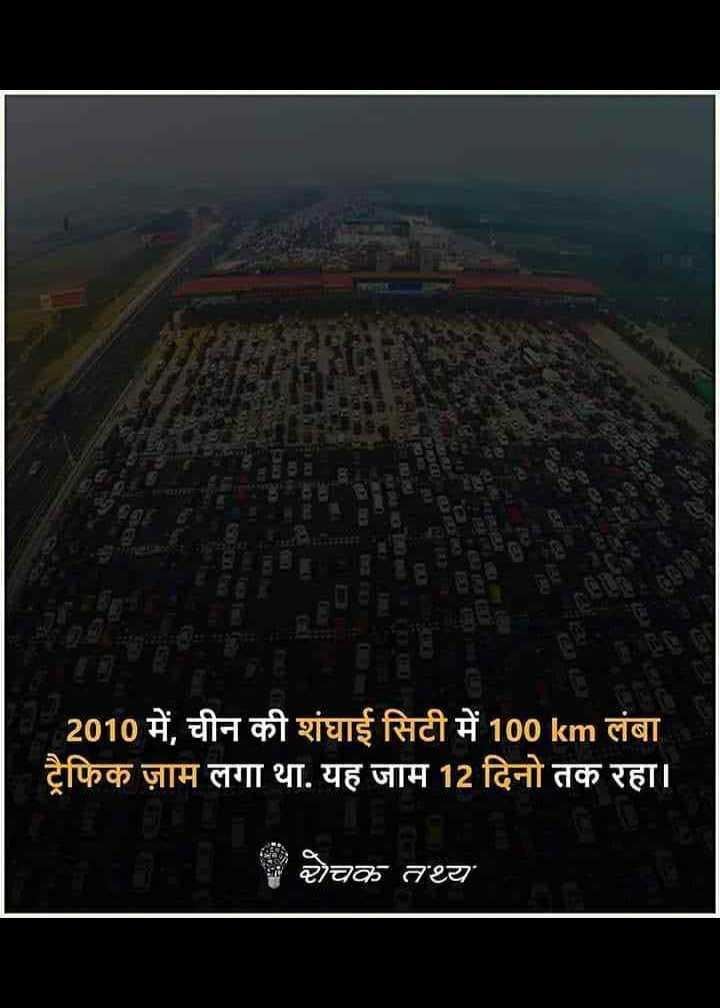 📰GK & करेंट अफेयर्स💡 - mortalmer 2010 में , चीन की शंघाई सिटी में 100 km लंबा ट्रैफिक जाम लगा था . यह जाम 12 दिनो तक रहा । रोचक तथ्य - ShareChat